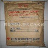 LCP/日本住友/E4008/高剛性/高強度/阻燃級/耐高溫