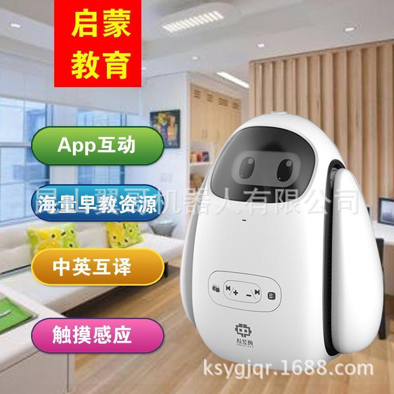 勇艺达团团勇YYD-6智能机器人早教学习互动陪伴对话聊天触摸感应