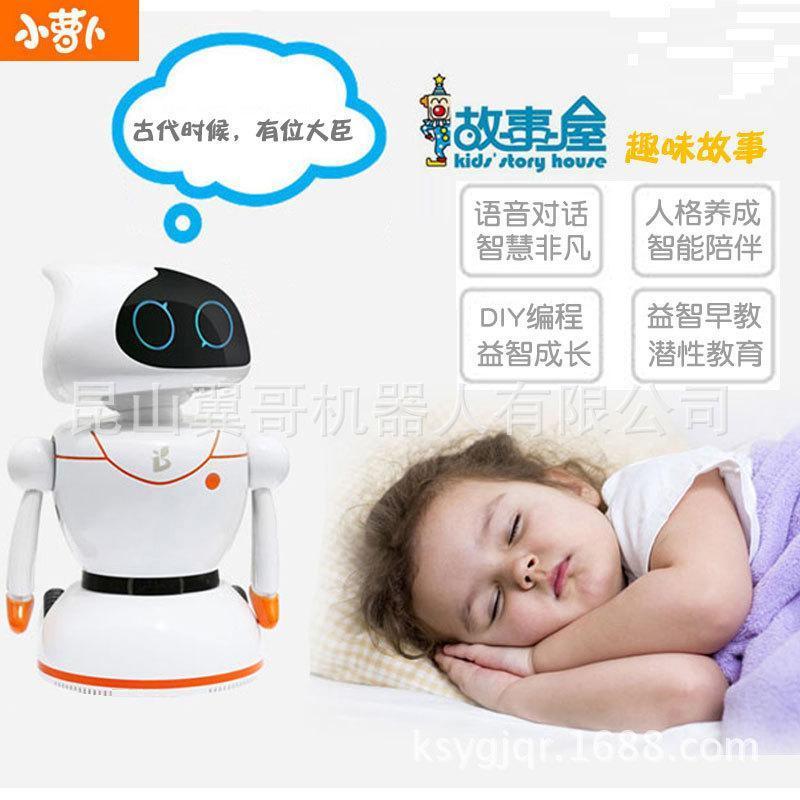 小萝卜机器人智能玩具儿童陪伴型语音对话互动学习机故事机早教机