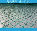 厂家直销护坡铁丝勾花网 伸缩网 学校球场专用隔离网