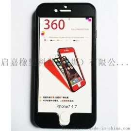 超薄全包壳软壳 iPhone6s7plus二合一防护壳 四角加厚抗摔手机套 修改