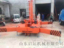 剪叉式升降机昭通市黄冈市启运15米套缸升降机可定制