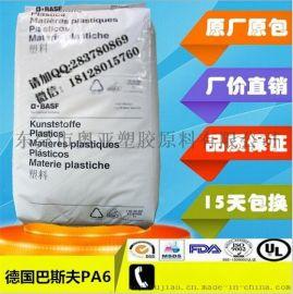 德国巴斯夫PA6塑胶原料代理商