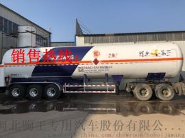 LNG槽车lng运输车规格LNG低温半挂车规格