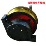 調質起重行車輪|500130平車驅動輪子|鑄造工藝