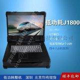15寸上翻低功耗J1800工业便携机机箱工控一体机军工电脑加固笔记本外壳