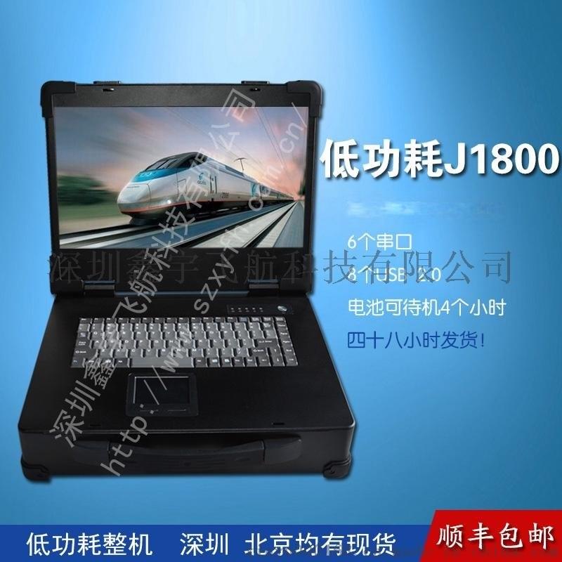15寸上翻低功耗J1800工業便攜機機箱工控一體機軍工電腦加固筆記本外殼