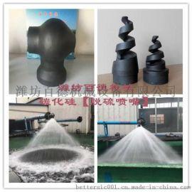 山东潍坊脱硫喷嘴生产厂家 碳化硅喷嘴 螺旋喷嘴