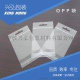 宁波厂家直销OPP平口袋 OPP自粘袋 可定制OPP印刷袋