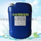 除垢劑_工業迴圈水除垢劑_冷卻塔水垢除垢劑