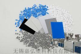 无锡嘉弘 厂家直销 PVC薄板挤出板(片)材专用PVC粒料