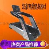 厂家直销商用健身房器材双豪尊爵新款商用跑步机价格优惠欢迎咨询