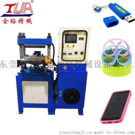 儿童相框生产流水线-硅胶硫化设备-小型四柱硫化机