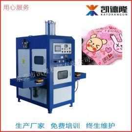 广州凯隆高周波PVC热水带暖手宝焊接机高频热合熔接机