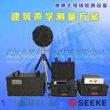 盛科SC-ARD500型 建筑声学测量方案 现场声学检测设备