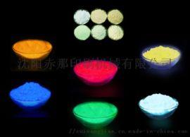 沈阳夜光粉批发价格 沈阳荧光粉反光粉生产厂家