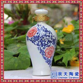 供应生产陶瓷酒瓶,青花瓷酒瓶,中国红陶瓷酒瓶