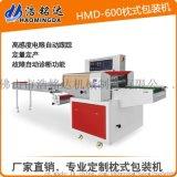 A4纸复印枕式纸包装机HMD-600