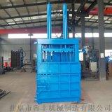 海豐新型立式液壓打包機  廢金屬壓塊打包機型號