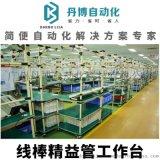 丹博自动化-精益管工作台 线棒工作台 生产线工作台