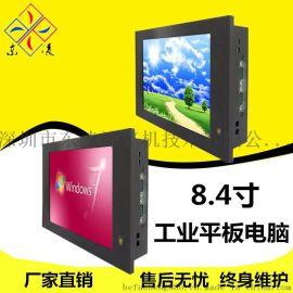 防爆型8.4寸工业平板电脑厂家直销