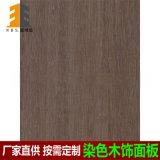裝飾飾面板材,染色木皮鐵刀,多層膠合板,可定製