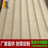 实木黄杨木饰面板材,生态板,免漆板,uv涂装板