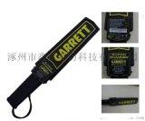 [鑫盾安防]GARRTT手持金屬探測器 手持金屬探測儀生產基地