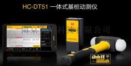 HC-DT51一体式基桩动测仪海创小应变