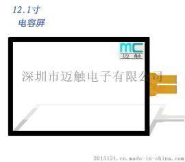 供应12.1寸电容屏,12.1寸USB接口电容屏