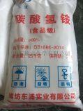 碳酸氢铵食品级