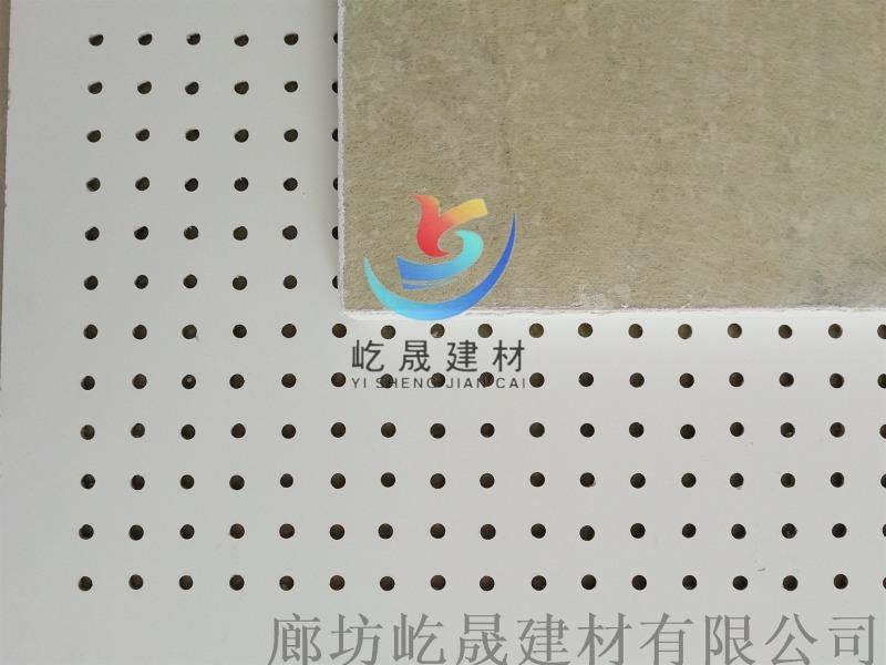 廊坊屹晟建材 硅酸钙冲孔吸音板 厂家大量现货销售