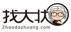 深圳市找大状法务科技有限公司知识产权企业法律顾问服务