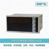 Dk62H8A单相交流电压电流功率电能多功能表