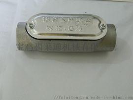 左弯通穿线盒防爆金属穿线盒