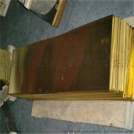 H65黄铜板 1000mm宽大规格黄铜板 高精铜板