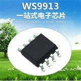 典芯WS9913可控硅调光调色温驱动芯片 电源IC
