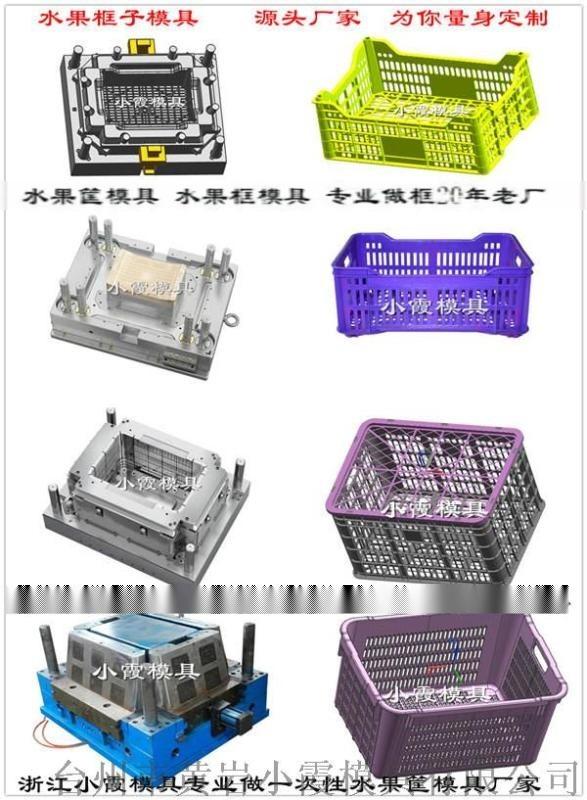 黄岩塑料模具厂塑料篮子模具实力商家