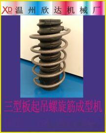 3型板起吊螺旋筋弹簧机