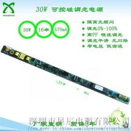 30W隔离无频闪可控硅调光电源