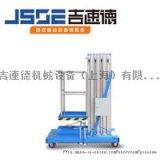 上海吉速德专业生产销售双桅柱升降平台