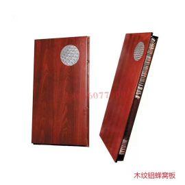 复合蜂窝铝板 铝制蜂窝板 防火、吸音、环保隔墙板