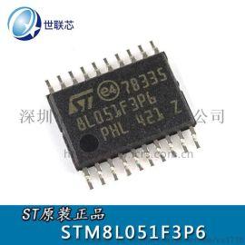 ST8位单片机STM8L051F3P6微控制器
