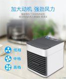 Air cooler Ultra 喷雾冷风机