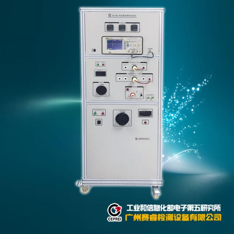 賽寶儀器 電容器檢測系統 電容器自燃性試驗機