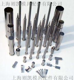 引导冲针-上海则凯模具配件有限公司