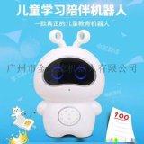 金亮德儿童早教机智能语音对话聊天智能机器人