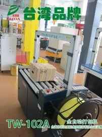 封开五金行业自动无人化打包机罗定市纸箱全自动打包机
