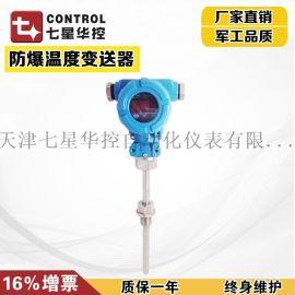 CWQ-316防爆数显温度变送器