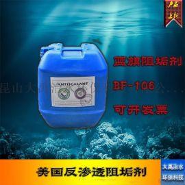蓝旗阻垢剂bf- 106 反渗透阻垢剂